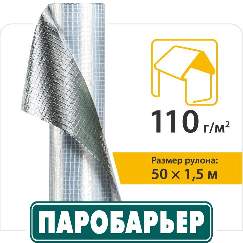 Подкровельная мембрана Паробарьер R110
