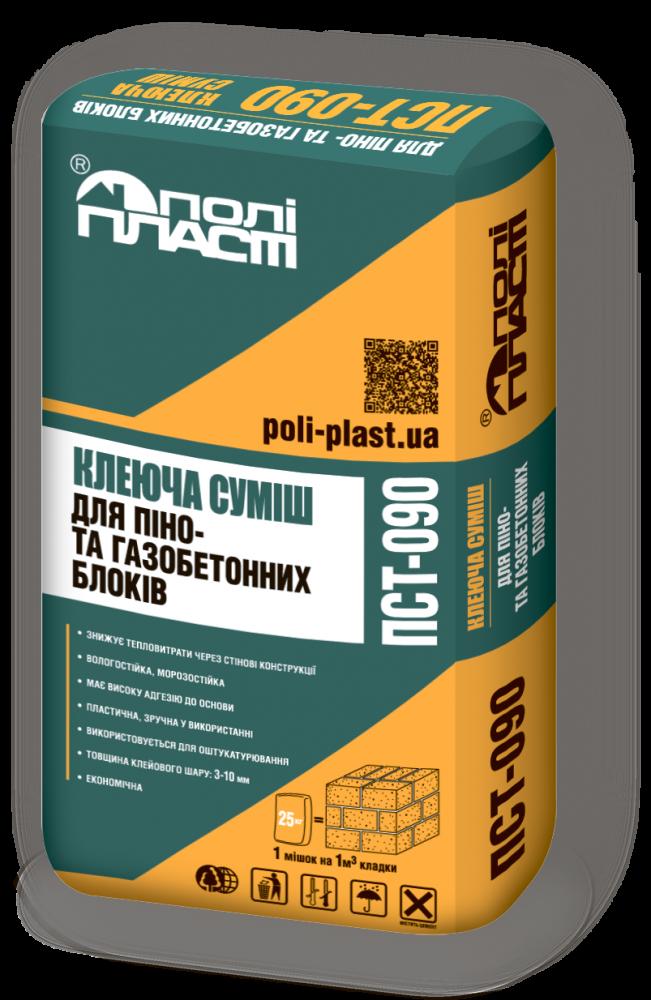 Клейова суміш для монтажу і шпаклювання піно-та газобетонних блоків ПСТ-090