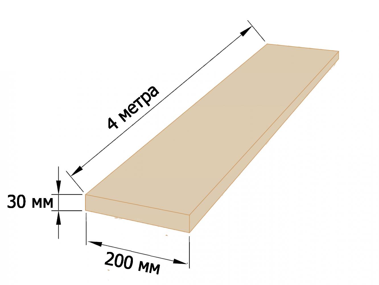 Доска обрезная 30×200 - 4 метра