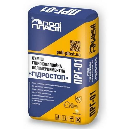 Смесь гидроизоляционная полимерцементная Гидростоп ПРГ-01