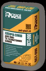 Клеевая смесь для монтажа и шпаклевания пено- и газобетонных блоков ПСТ-090