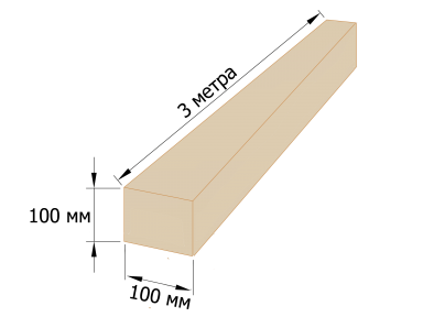 Брус деревянный 100×100 - 3 метра