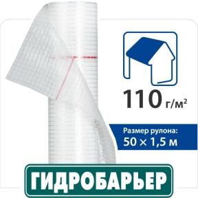 Подкровельная мембрана Гидробарьер Д110