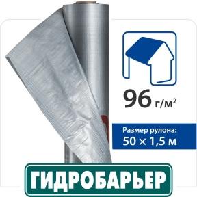 Подкровельная мембрана Гидробарьер Д96СИ