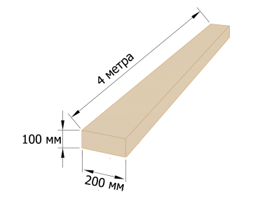 Брус дерев'яний 100×200 - 4 метри