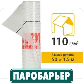 Підпокрівельна мембрана Паробар'єр Н110