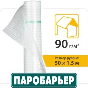 Подкровельная мембрана Паробарьер Н90