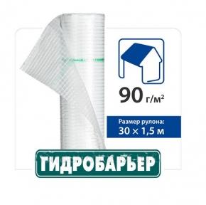 Подкровельная мембрана Гидробарьер Д90